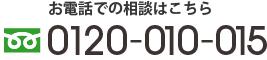 0120-75-1126(9:00~18:00 火・水曜日定休)