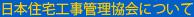 日本住宅工事管理協会について