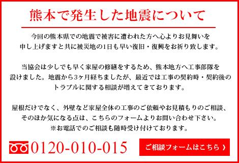 熊本県で発生した地震について