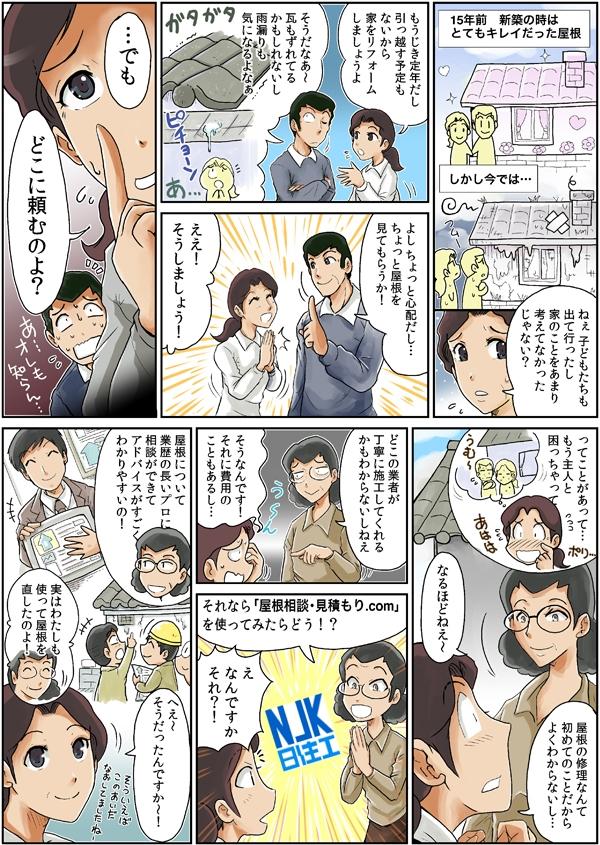 漫画で分かる屋根相談・見積もり.com