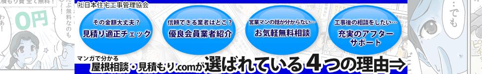 日本住宅工事管理協会が選ばれている理由を、クリックしてご覧下さい!!