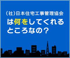 日本住宅工事管理協会は何をしてくれるところなの