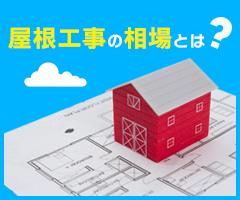 屋根工事の相場