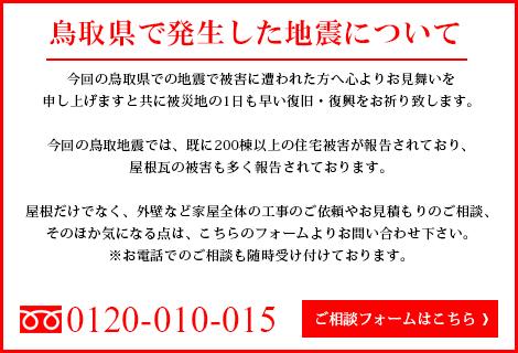 鳥取県で発生した地震について
