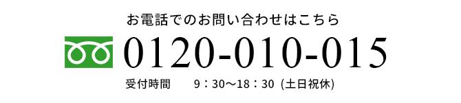 お電話でのお見積りはこちら0120-010-015