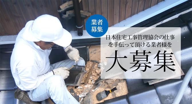 日本住宅工事管理協会の仕事を手伝って頂ける業者様を大募集