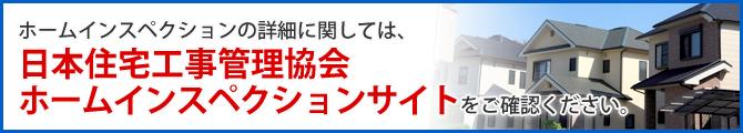 ホームインスペクションの詳細に関しては、日本住宅工事管理協会ホームインスペクションサイトをご確認ください。
